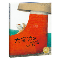 海豚绘本花园:大海边的小房子(精)