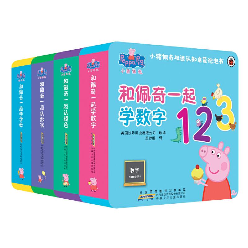 小猪佩奇双语认知启蒙泡泡书(套装全四册)