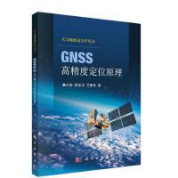 GNSS高精度定位原理