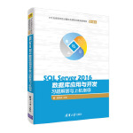 SQL Server 2016数据库应用与开发习题解答与上机指导