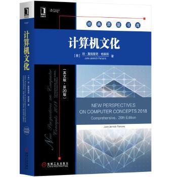 计算机文化(英文版·第20版) 国内外众多著名大学选用的计算机导论教材,堪称计算机基础知识的百科全书