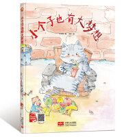 好孩子大梦想系列 小个子也有大梦想 3-6岁幼儿园宝宝情商教育亲子阅读精装启蒙早教睡前故事书