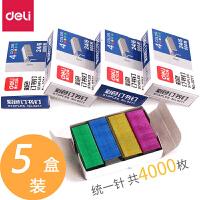 5盒彩色订书钉24/6得力0211钉书针12号800枚/盒