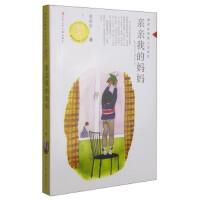 黄蓓佳倾情小说系列:亲亲我的妈妈 9787534635199