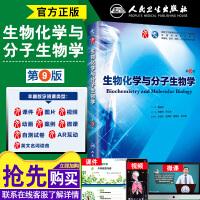 生物化学与分子生物学第9版 九版 9787117266246本科临床西医教材 全国高等学校十三五规划教材 供基础 临床