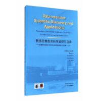 【正版现货】数据密集型的科学发现与应用――数据密集型的科学发现与应用国际研讨会论文集(2013) 谢江,罗纳德・库尔斯