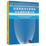 【全新正版】信息系统项目管理师历年典型试题分析 林志远,卢光明著 9787302410492 清华大学出版社