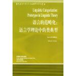 【新书店正版】语言的范畴化:语言学理论中的类(英)泰勒(Taylor,J.) ,蓝纯 导读外语教学与研究出版社9787