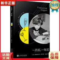 法国文学才女萨冈传奇作品系列:一月后,一年后(软精装) 〔法〕弗朗索瓦丝・萨冈,金龙格 9787020145980 人