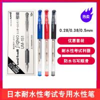 盒装日本三菱uni UM-151 0.28/0.38/0.5mm水笔 中性笔 耐水性考试专用笔学生用书写财务用笔盒装批