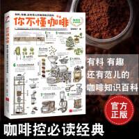 你不懂咖啡 (咖啡控�典!一本有料、有趣、�有范�旱目Х戎��R百科,日本咖啡�<遗c插 石�{智�V 咖啡��籍