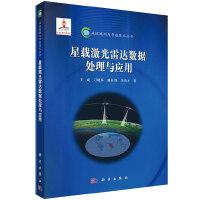 星载激光雷达数据处理与应用