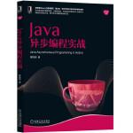 Java异步编程实战