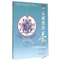 云南普洱茶 春(2015) 云南科技出版社