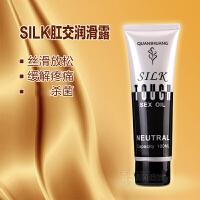 silk touch 男用女用阴交后庭肛交专用润滑剂液油 情趣成人性用品 100ML 保密发货