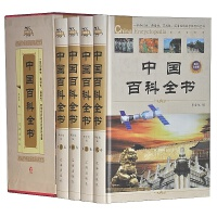 中国百科全书(全4册)精装 辽海出版社 定价696元