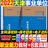 天津事业单位考试用书 中公2021天津市事业单位招聘考试用书 职业能力测验 教材+历年真题2本套 2021天津事业编制职