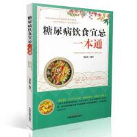 糖尿病饮食宜忌一本通 �P影妍编著 中国中医药出版社9787513237154