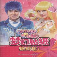 巴拉拉小魔仙大电影-梦幻贴纸游戏书-1