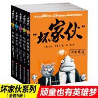 坏家伙系列全套5册(1-5)英雄集结使命必达毛球反击僵猫来袭星际气体正版儿童漫画故事书6-7-10岁冒险故事图像小说动