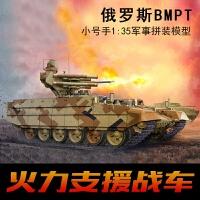 05548坦克模型1/35仿真拼装模型 俄罗斯BMPT火力支援战车品质定制新品 +胶水