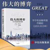 伟大的博弈华尔街帝国的崛起(1653-2019年)第三版约翰S戈登著经济理论企业管理金融投资其他服务社会科学总论书籍中