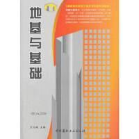 地基与基础(1-2)/高职高专建筑工程技术专业系列教材 王旭鹏 9787802278059 中国建材工业出版社