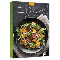 主食沙拉(萨巴厨房) 萨巴蒂娜 中国轻工业出版社 9787518414048