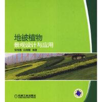 地被植物景观设计与应用9787111196136 【本店满129送定价198精美套装图书】