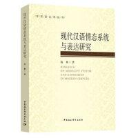 现代汉语情态系统与表达研究