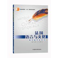 法国语言与文化(教学辅导参考书)(19新)