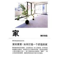 家:如何打造一个舒适的家 (日)无印良品 广西师范大学出版社【新华书店 正版保障】