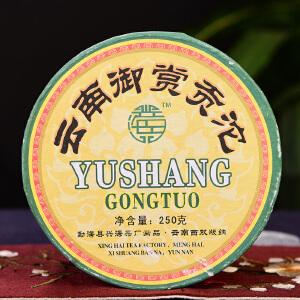 【60个整件一起拍】2007年兴海茶厂 御赏 沱茶云南普洱茶 250克个 d1