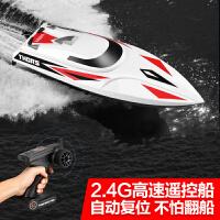 电动遥控船 高速快艇赛艇轮船模儿童玩具船不怕翻船无线水冷