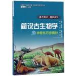 简说古生物学(神奇化石多奥妙)/通识简说科学系列