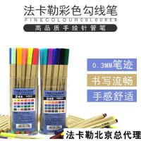 FINECOLOUR法卡勒手绘勾线笔 手绘漫画设计用24色/48色水溶彩色描图笔/针管笔套装