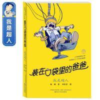 装在口袋里的爸爸系列 我是超人 小布老虎丛书 杨鹏著 儿童文学成长校园小说 8-9-10岁幽默故事读物 小学生三四五六