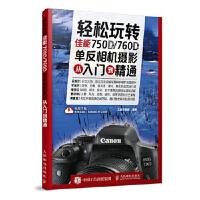 轻松玩转佳能750D/760D单反相机摄影从入门到精通,人民邮电出版社,北极光摄影9787115469892