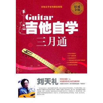 吉他自学三月通 (赠视频教学演奏DVD光盘2张)(名师刘天礼亲传技巧,吉他自学的**教程)
