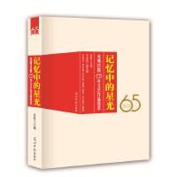 记忆中的星光:光明日报65年文艺作品选萃(名家荟萃、经典留存)