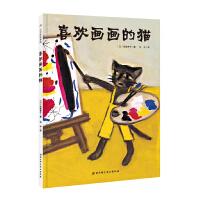 喜欢画画的猫・日本精选儿童成长绘本系列