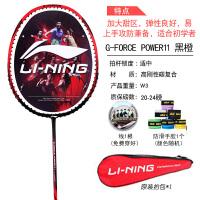 李宁羽毛球拍 单拍 碳纤维羽拍碳素进攻型 初学耐打训练男女羽毛球拍