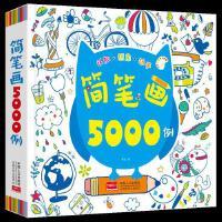 儿童简笔画大全5000例幼儿园学画画入门幼师成人初学者美术教材书