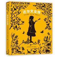 【全新正版】达尔文女孩 [美]杰奎琳・凯利 ,邹嘉容 9787221141828 贵州人民出版社