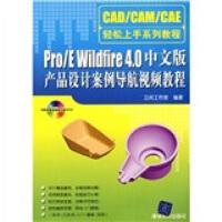 【新书店正版】Pro/E Wildfire 4 0中文版产品设计案例导航视频教程(附光盘1张)王卫兵,卫兵工作室978
