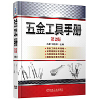 五金工具手册(第2版) 古新,刘胜新 9787111505396 机械工业出版社