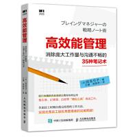正版书籍 高效能管理 消除庞大工作量与沟通不畅的35种笔记术 [日]田岛弓子高效管理精益管理提高工作