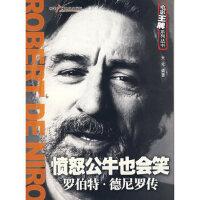 【二手旧书9成新】 愤怒公牛也会笑:罗伯特 德尼罗传 大光 9787504353177 中国广播影视出版社