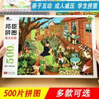500片拼图小学生67-10岁儿童益智成年人减压男女孩卡通大型高难度