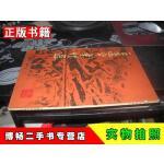 【二手9成新】王蘧常章草选【15--1层】接近9品王蘧常上海书画出版社